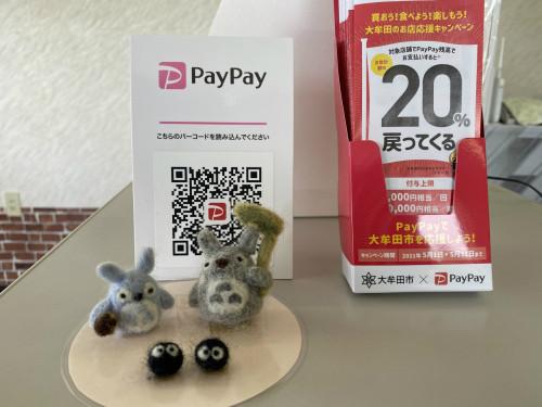 PayPay大牟田のお店応援キャンペーン